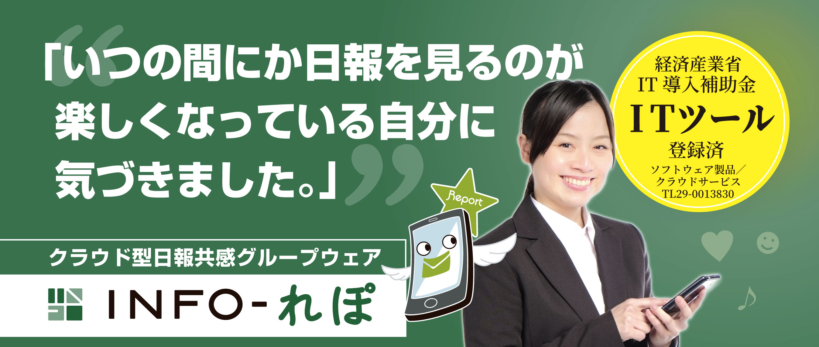 インフォれぽ_inforepo