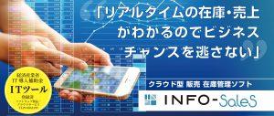 インフォセールス_infosales